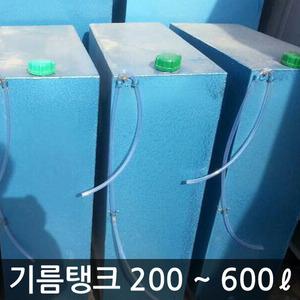 [기름탱크] 200, 400, 600리터 가정용 보일러 기름통 기름화목보일러 겸용 오일탱크 유류탱크 기름저장통