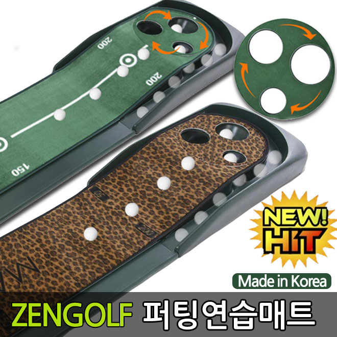 퍼팅매트 퍼팅연습매트 퍼팅연습기 골프연습 골프용품